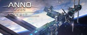 Anno 2205: Orbit DLC