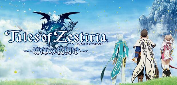 Tales of Zestiria - Cover / Packshot