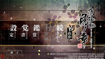 Screenshot6 - Hakuoki: Kyoto Winds