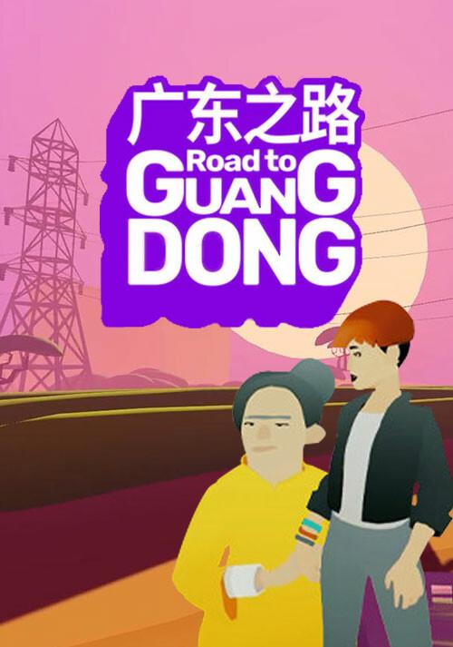 Road to Guangdong - Story-Based Indie Road Trip Driving Game (公路旅行驾驶游戏) - Cover / Packshot