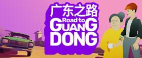 Road to Guangdong - Story-Based Indie Road Trip Driving Game (公路旅行驾驶游戏)