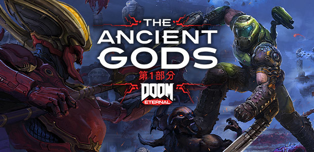 DOOM Eternal: The Ancient Gods -  Part One - Cover / Packshot